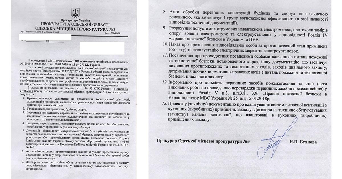В Одессе прокуратура возвращает себе функцию общего надзора